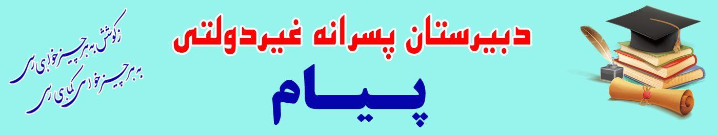 دبیرستان پسرانه غیر دولتی پیام فسا