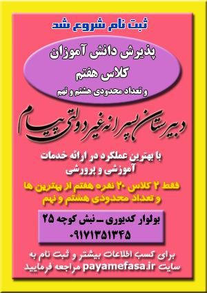 پوستر دبیرستان پیام فسا